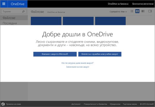Добре дошли в OneDrive, където можете да съхранявате, синхронизирате и споделяте файлове с други хора