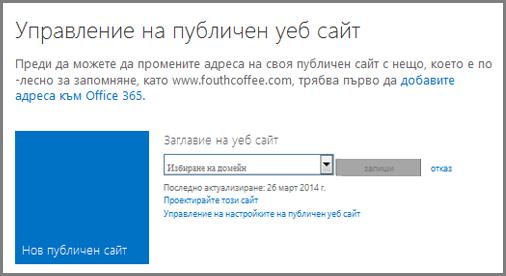 """диалоговият прозорец """"управление на публичен уеб сайт"""", който показва избиране на домейн."""