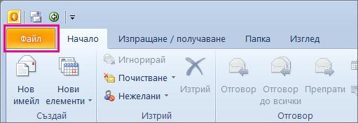 """В Outlook 2010 изберете раздела """"Файл""""."""