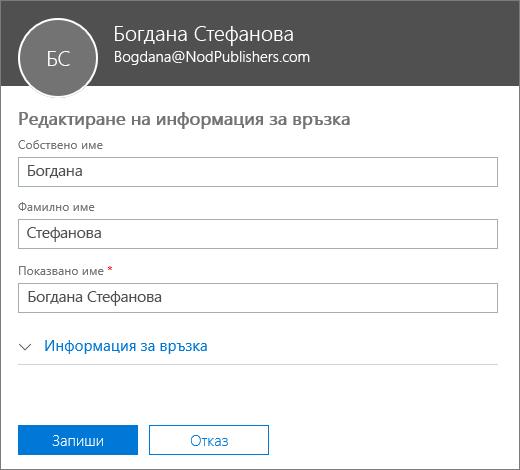 Екранът за редактиране на контакт, където можете да въведете ново собствено, фамилно и показвано име.