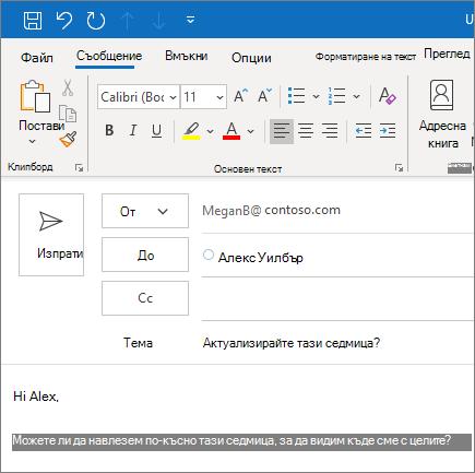 Създаване и изпращане на имейл