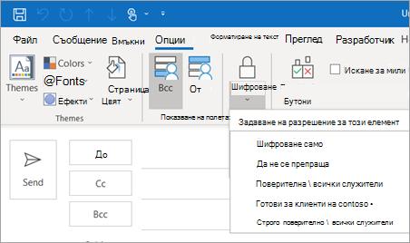 Бутон за опции за шифроване