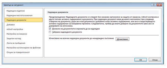 """Област """"Надеждни документи"""" в центъра за сигурност"""