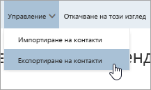 Екранна снимка на опцията за Експортиране на контакти в менюто Управление