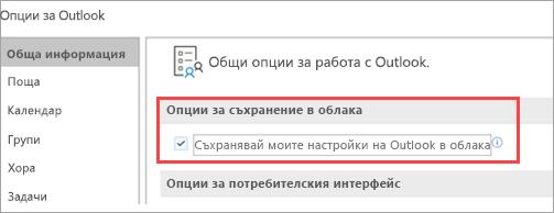Опции за показване на настройките на Outlook