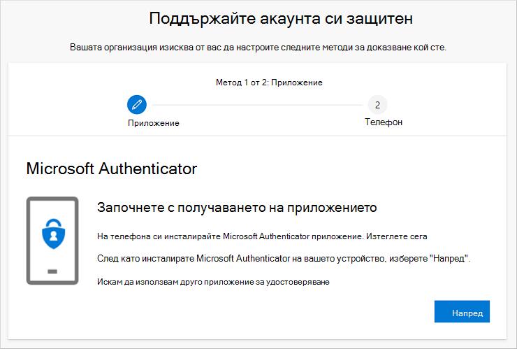 Поддържайте съветника за защита на акаунта си, показващ страницата Authenticator изтегляне на приложението