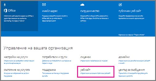 """страницата """"администратор"""", която показва """"управление на вашия публичен уеб сайт""""."""