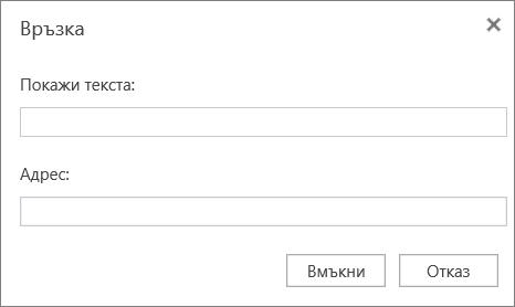"""Екранна снимка показва диалоговия прозорец """"Връзка"""", където можете да зададете текст за показване и адресна информация за хипервръзки."""