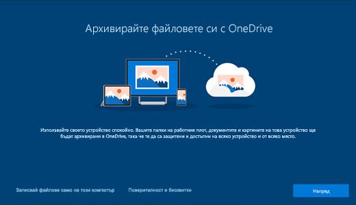 Екранна снимка на страницата на OneDrive, която се появява, когато за първи път използвате Windows 10