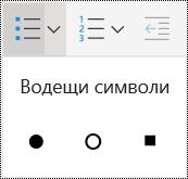 """Меню """"Списък с водещи символи"""" в OneNote Online."""