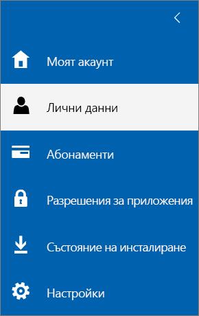 """Менюто """"Моят акаунт"""" с избрана опция """"Лична информация""""."""