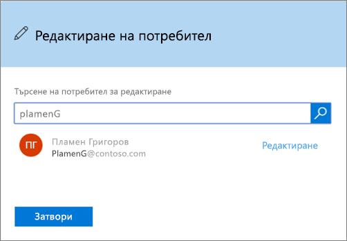 Екранна снимка на редактиране на потребителско поле в Office 365