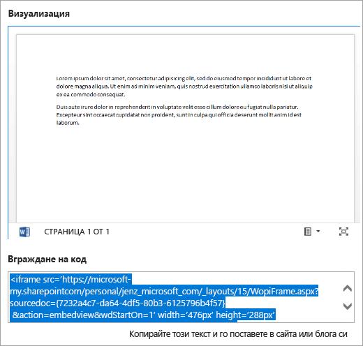 Копиране на кода за вграждане на документ на Office