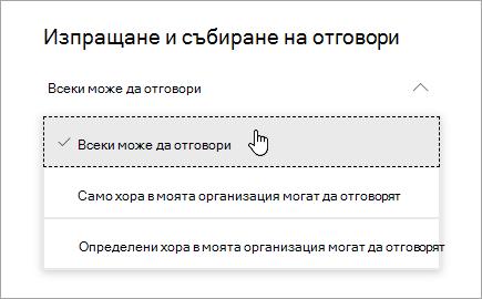 Опции за споделяне за Microsoft Forms