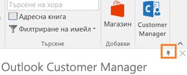 ПИН икона n горния десен ъгъл на приложението