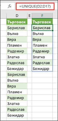 Използване на функцията UNIQUE за сортиране на списък с имена
