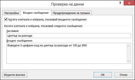 """Настройки на входното съобщение в диалоговия прозорец """"Проверка на данни"""""""