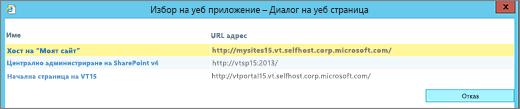 Изберете уеб приложение от страницата промяна web app