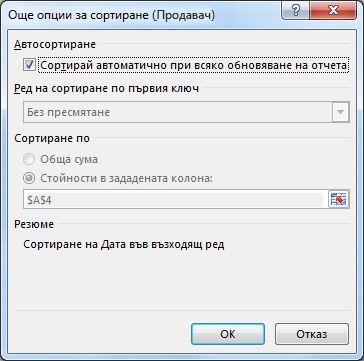 """диалогов прозорец """"още опции за сортиране"""""""