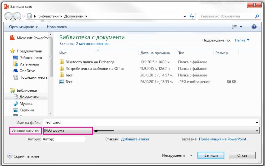 В диалоговия прозорец Запиши като Идентифицирайте типа на файла, който искате да се запише в слайда.