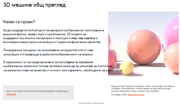 Екранна снимка от секцията за обзор на 3D двигателя на насоките за 3D съдържание