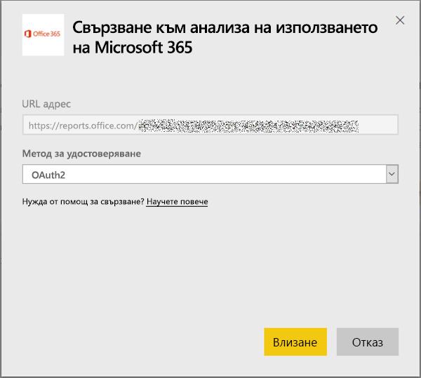 Изберете oAuth2 като метод за удостоверяване
