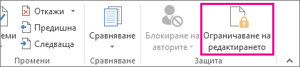 """Команда """"Ограничаване на редактирането"""" в раздела """"Преглед"""""""