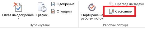 Лента, показваща бутона за състояние на одобряването