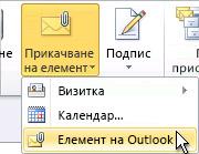 """Командата """"Прикачване на елемент на Outlook"""" на лентата"""