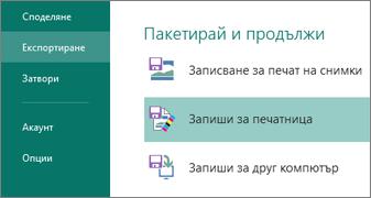 """Щракнете върху """"Файл"""", """"Експортиране"""", за да видите опциите за окомплектоване и активиране."""