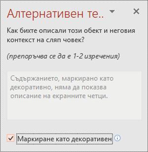 """Квадратчето за отметка """"маркиране като декоративно"""" в PowerPoint за Windows"""
