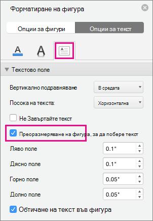 """В екрана """"Форматиране на фигура"""" е осветено преоразмеряване на текст във фигура."""