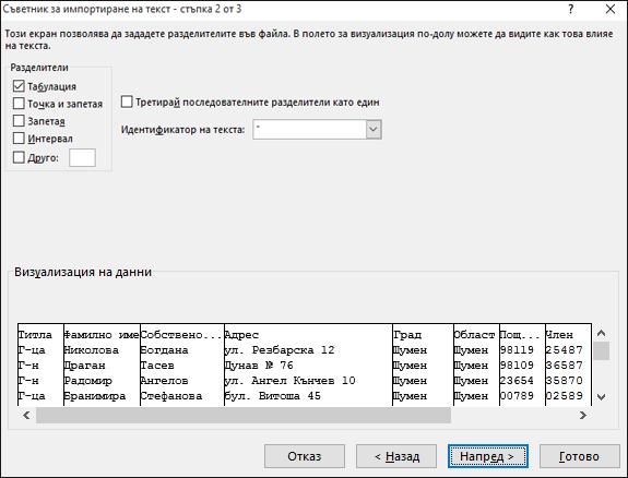 В съветника за импортиране на текст са осветени опциите за разделители.