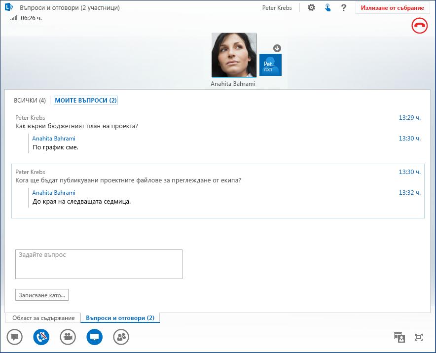 Екранна снимка на ''Въпроси и отговори''