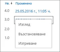 Опции за хронология на версията (преглед, възстановяване, изтриване)