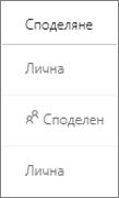Изглед на OneDrive за бизнеса за състояние на споделянето