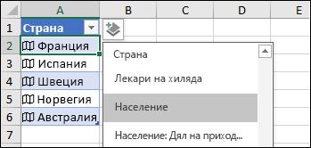 Добавяне на колона, за да се добави запис за население