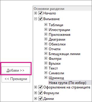 """Добавяне на бутон в диалоговия прозорец """"Персонализиране на лентата"""" в Excel"""