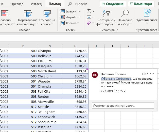 Екранна снимка на създаване на коментар в Excel