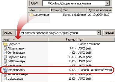 Съдържанието на папката ''Папки'' в библиотека с документи