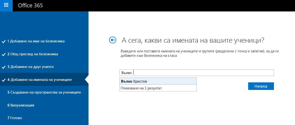 Екранна снимка как да добавяте имената на ученици поотделно, като използвате приложението за създаване на бележник на класа.