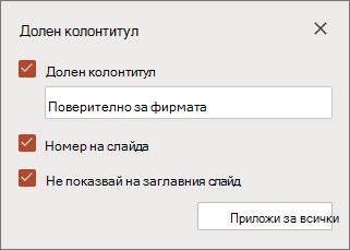 Екран с долни колонтитули за PowerPoint за уеб