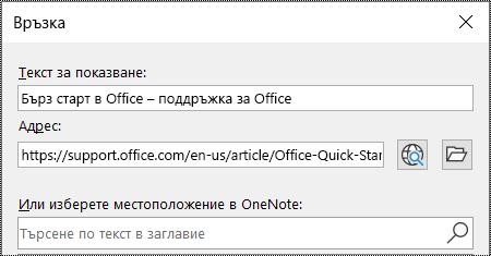 Екранна снимка с диалоговия прозорец за връзка в OneNote. Съдържа две полета за попълване: Текст за показване и адрес.
