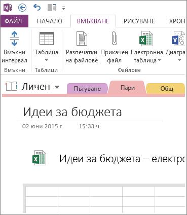 Вмъкване на нова електронна таблица направо на страницата