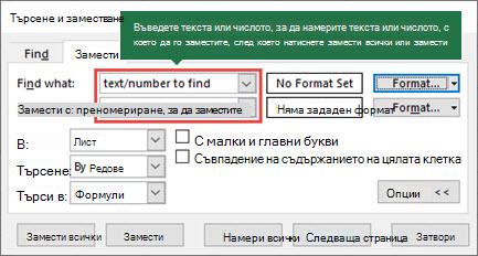 Натиснете Ctrl+H, за да стартирате диалоговия прозорец Заместване.