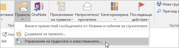 Екранна снимка на бутона за управление на правила и предупреждения