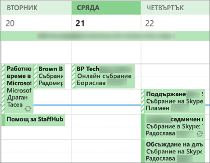 Какво календара си прилича на потребител, когато я споделите с ограничени подробни данни.