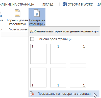 """Изображение на """"Премахни номерата на страници"""", избрано в галерията """"Номера на страници"""""""