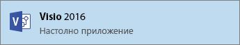 """Връзка за Visio 2016 в менюто """"Старт"""""""