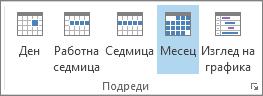 """Групата """"Подреждане"""" в раздела """"Начало"""": ден, седмица, работната седмица, месец и график"""